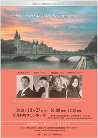 サロンコンサートのご案内 - La vie en rose ・・・ 歌うこと・生きること・楽しむこと