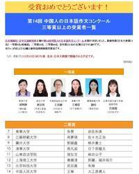 第14回「中国人の日本語作文コンクール」2等と3等の入賞者を発表! - 段躍中日報