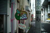 高円寺 - 写真日記