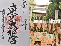 東京大神宮の御朱印 - 僕の足跡
