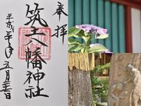 筑土八幡神社の御朱印 - 僕の足跡