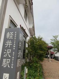 2018夏 ☆青春18きっぷの旅(22)軽井沢は大雨だった。 - よく飲むオバチャン☆本日のメニュー