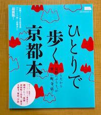 [WORKS]ひとりで歩く京都本 - 机の上で旅をしよう(マップデザイン研究室ブログ)