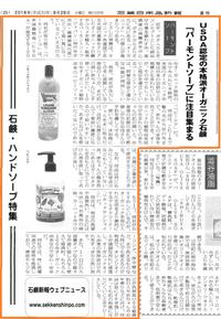 石鹸新報掲載!!ベビーケアにもオーガニックを - Vermont Soap Japan  (バーモントソープ ジャパン)