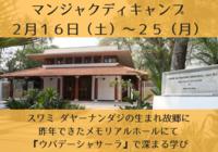 2019年インド日本語キャンプ - ヴェーダーンタ勉強会 パラヴィッデャー ケンドラム