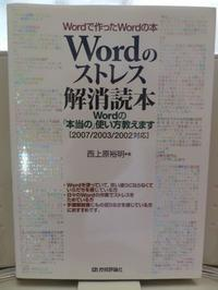 Wordのストレス解消読本 - In one¥'s true colors