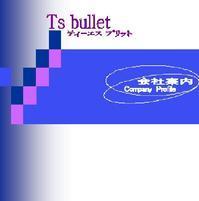 【会社概要】 - Ts bullet  輸入工具販売/工具販売/雑貨類取扱販売
