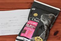 モニターキャンペーンの当選品 - きょうだい猫と仲良し暮らし