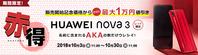 P20 Proと同じSoCでDSDV対応 nova3がOCNモバイルセットで半額2.7万円に - 白ロム転売法