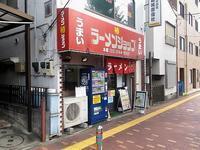 「ラーメンショップ稲城店」でネギラーメン(中盛)+小ライス♪81 - 冒険家ズリサン
