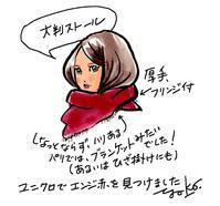 赤の小物で、おしゃれアレンジ! - パリ流ダイアリー(Petit journal de YOKO)