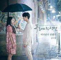 韓国ドラマ「青い海の伝説」OSTその1-どこかでいつかー ソン・シギョン - OST評論家 モンタンKOREA
