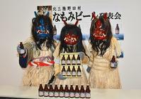 『北三陸野田村なもみビール』発売☆なのだ! - のだ村に暮らすのだ!