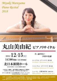 ピアノリサイタルのご案内 - ピアニスト丸山美由紀のページ