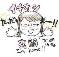 勝手に☆イチオシ玄関 - クボタ住建スタッフブログ