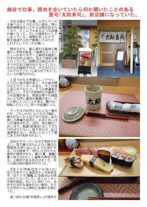 越谷で仕事、路地を歩いていたら何か聞いたことのある屋号「太助寿司」、新店舗になっていた。