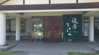 身延町西島和紙の里の御紹介 - Hotel Naito ブログ 「いいじゃん♪ 山梨」
