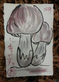 おお~~松茸 - ムッチャンの絵手紙日記
