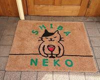 大森・柴猫軒さんで編み物カフェのご報告♪ - 空色テーブル  編み物レッスン