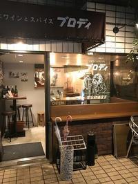 台風24号前夜、日本ワインとスパイス ブロディさんへ - のんびりいこうやぁ 2