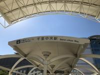 大阪・プチ旅「新幹線・各停こだまで行くゆるり旅・其の1」編 - 納屋Cafe 岡山