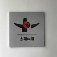 太陽の塔「内部、ちょこっとご紹介」編 - 納屋Cafe 岡山