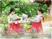 私がヒロイン!~宿敵のビョル姉妹~ - 韓国俳優DATABASE
