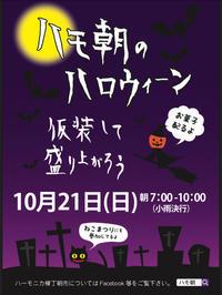10月のハモニカ朝市はハロウィンがテーマです! - 吉祥寺ハーモニカ横丁朝市お知らせブログ