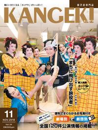 旅芝居の専門誌「KANGEKI」2018年11月号発売と掲載内容ご案内〜舞台レポートほか担当させてもらいました - 加藤わこ三度笠書簡
