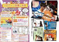 10/28(日)いわくら・ひと・かぼちゃまつり - コミュニティカフェ「かがよひ」
