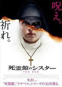 死霊館のシスター - 映画に夢中