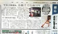 東京新聞さんで掲載して頂きました。 - えいえもん日記