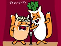 芸人へなちょこダイコン・レンコンメルマガに登場 - 動物キャラクターのブログ へなちょこSTUDIO