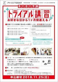 【受験生必見】トライアル講習 受講生募集! - 絵画教室アトリエTODAY
