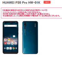 10/5~ iPhone XSでも超えられないカメラ搭載P20 Pro HW-01K値下げへ - 白ロム転売法