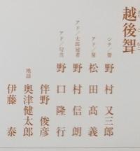 芸づくしお目出度い能と狂言@国立能楽堂 - 梟通信~ホンの戯言