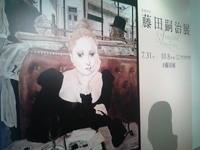藤田嗣治展10/4 - つくしんぼ日記 ~徒然編~