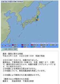 昨夜の地震は、何かおかしい?!/画像 - 『つかさ組!』