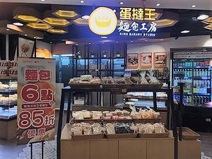 エッグタルト王を自負するパン屋「蛋撻王」で、香港名物・エッグタルトを検証する☆Egg Tarts at King Bakery in Hong Kong - Little random talks in 香港♪