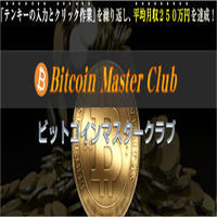 ビットコインで稼ぐ方法BMCBitcoin Master Club - 激安中古情報商材どっとねっとのブログ