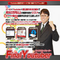 FINALYOUTUBER(ファイナルユーチューバー)Youtubeからリスト収集&稼ぐ最新プログラム! - 激安中古情報商材どっとねっとのブログ