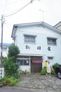 秋田屋茨城県水戸市/定食屋~小田急喜多見駅からぶらぶら その5 - 「趣味はウォーキングでは無い」