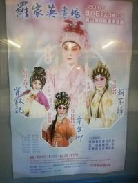 紫釵記@高山劇場新翼演藝廳 - 香港貧乏旅日記 時々レスリー・チャン