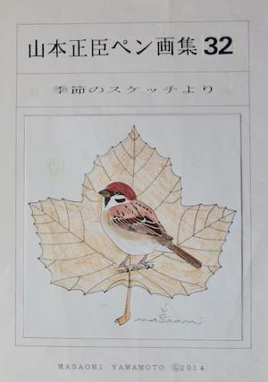 #自然画 『ペン画集』 31・32・33・34・35 -