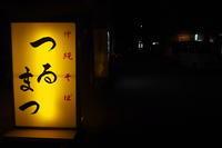 【真夜中だけの開業】つるまつ @松山 那覇 - SAMのLIFEキャンプブログ Doors , In & Out !