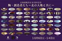 企画展のお知らせ - 器・UTSUWA&陶芸blog