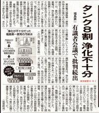 タンク8割浄化不十分F1有識者会議で批判続出/東京新聞 - 瀬戸の風