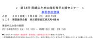 JALC「第14回医師のための母乳育児支援セミナー」は今年は11/3-11/4in東京 - やわらかな風の吹く場所に:母乳育児を応援