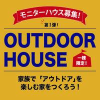 モニターハウス第1弾「アウトドアを楽しむ家」 - ファンハウスアンドデザイン │ 高知県のオーダーメードの新築・リフォーム