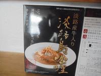 淡路産牛入り 淡路島咖哩で、夏野菜アレンジカレーは、栄養たっぷりですね。 - 初ブログですよー。